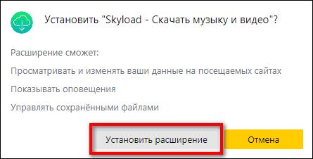 установка расширения Skyload